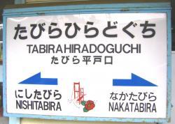 たびら平戸口駅1