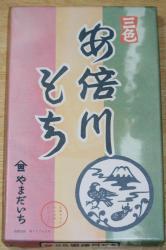 080721安倍川餅75