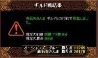 2月18日赤石矢さんま結果