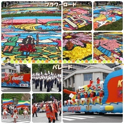 横浜開港150年イベント