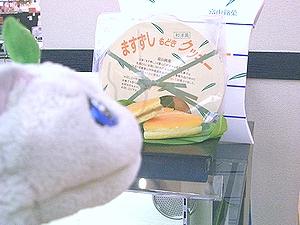 ます寿司クッキー