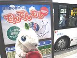 盛岡 100円バス