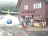 玉川温泉 売店