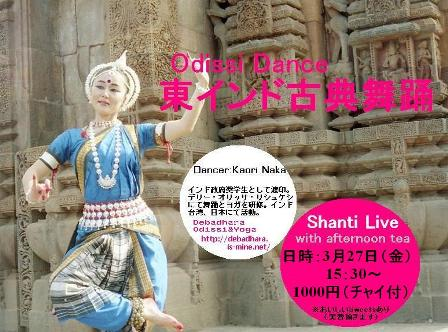 shanti live 2