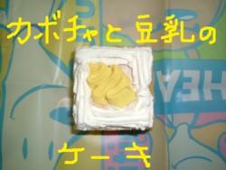 レオ誕生ケーキ