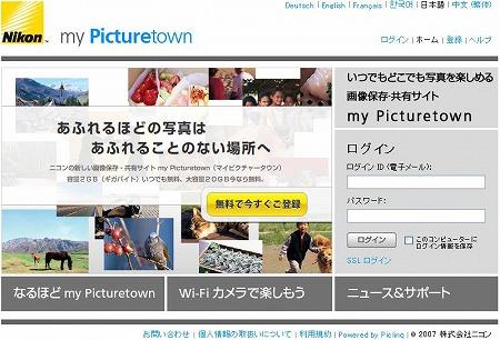 My Picturetown ログイン画面