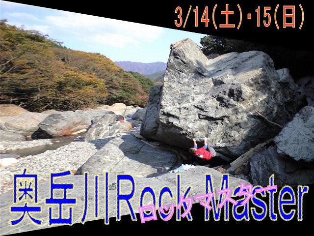 奥岳川ロックマスター