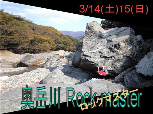 奥岳川ロックマスター(要綱)