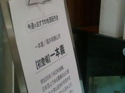 伝心純米原酒ひやおろし (5)