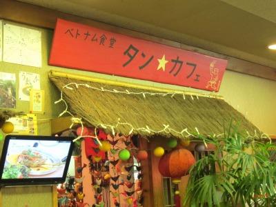 タン☆カフェ (12)