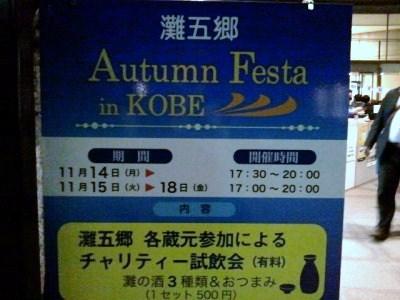 Autumn Festa in KOBE 2011 (14)