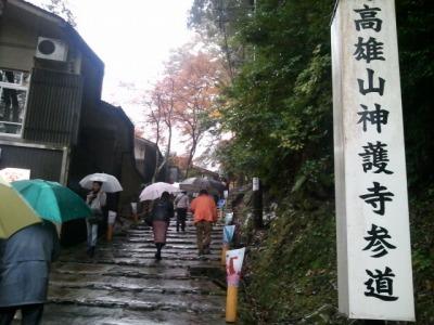 京都 神護寺  (5)