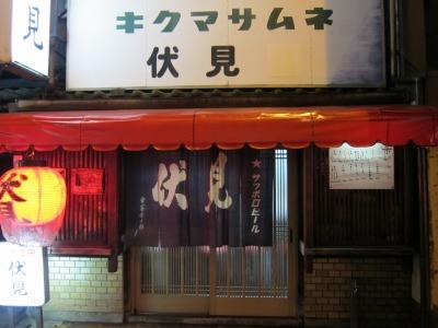 京都 伏見 (9)