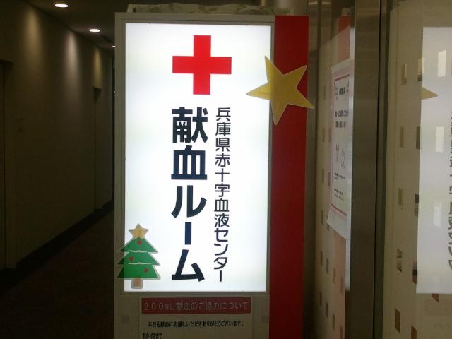 11.11.23 献血