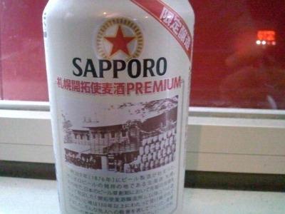 札幌開拓使麦酒 (2)