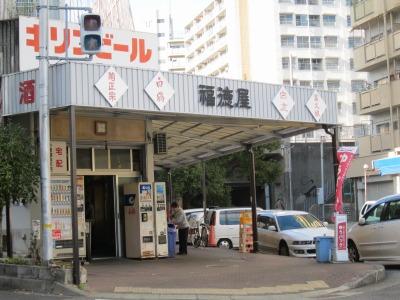 福徳屋酒店 (6)