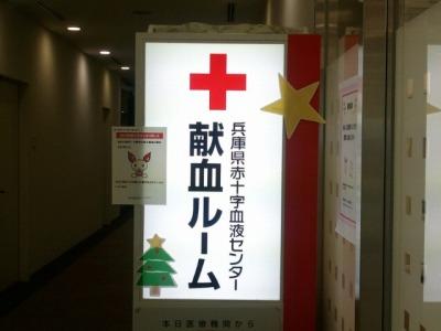 献血 (4)