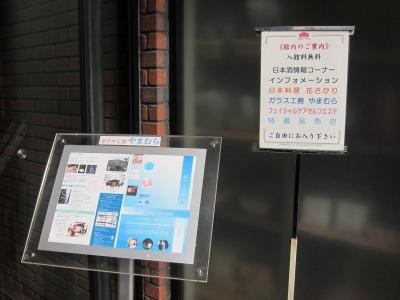 日本盛 酒蔵通り煉瓦館 (3)