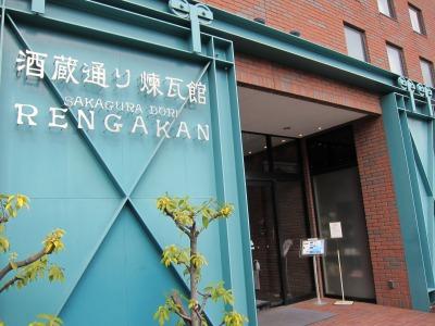 日本盛 酒蔵通り煉瓦館 (2)