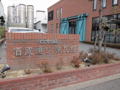 日本盛 酒蔵通り煉瓦館