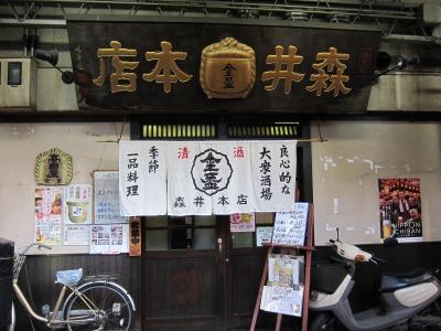 金盃森井本店 (2)
