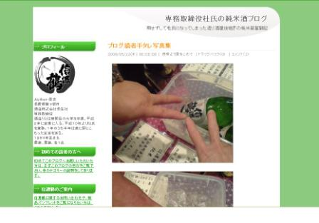 専務取締役の純米酒ブログ