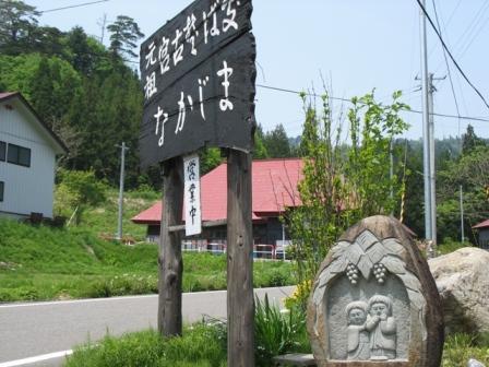 看板下の石像