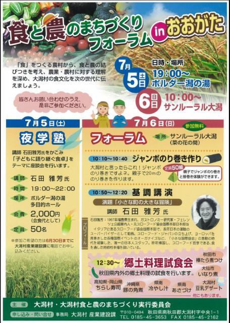 大潟村イベント
