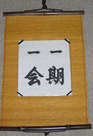 ichigoichie.jpg
