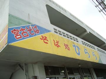 hirara12.jpg