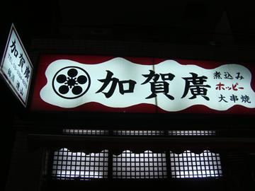 kagatobi9.jpg