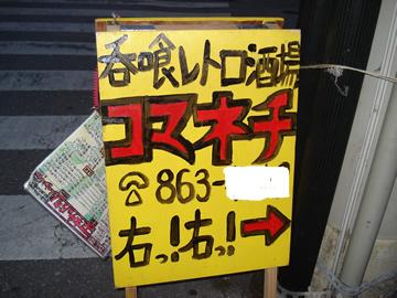 komanechi1.jpg