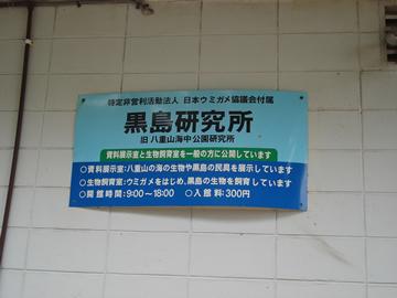 kuroshima1.jpg