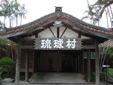 ryukyumura1.jpg