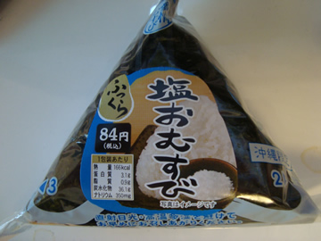 siomusubi2.jpg