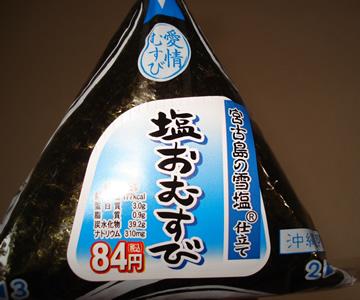 siomusubi21.jpg