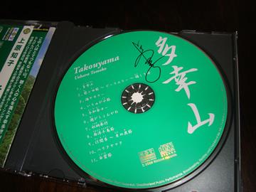 takouyama2.jpg