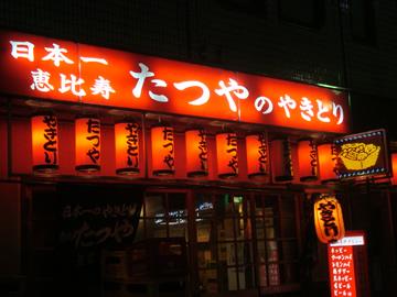 tatuya1.jpg