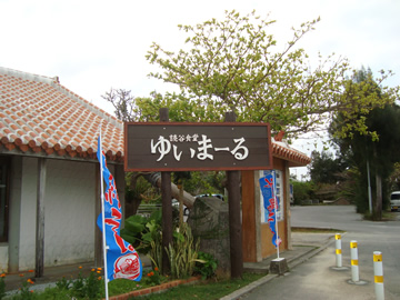 yuimaru1.jpg