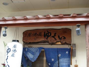 yukui3.jpg