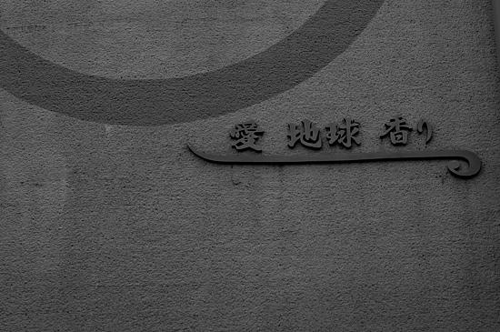 瀬戸モノクロ2-13