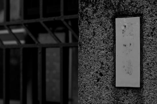 瀬戸モノクロ2-4
