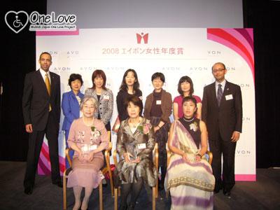 エイボン女性賞2008-1