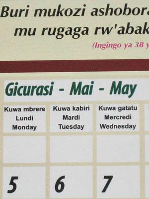 ルワンダカレンダー