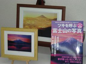 ツキを呼ぶ富士山