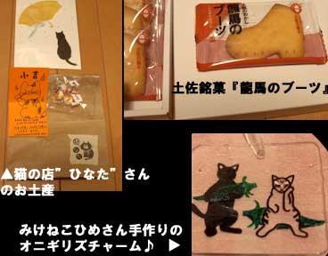 mikenekohimesan_090927.jpg