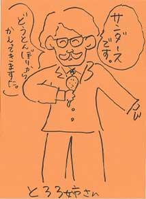 tororone_san.jpg