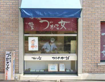 wagashiyasan.jpg