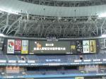 第34回社会人野球日本選手権