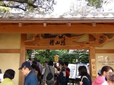 椿山荘エントランス